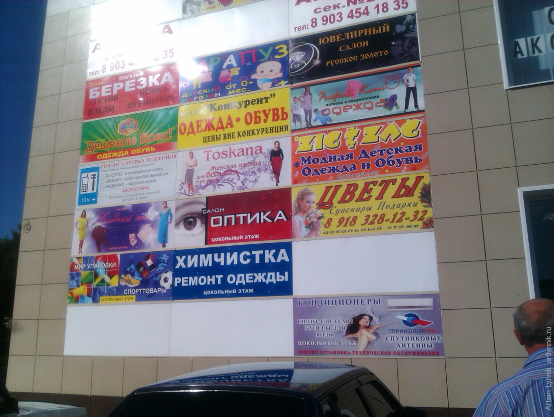 ad, banner, logo, mall, shopping center